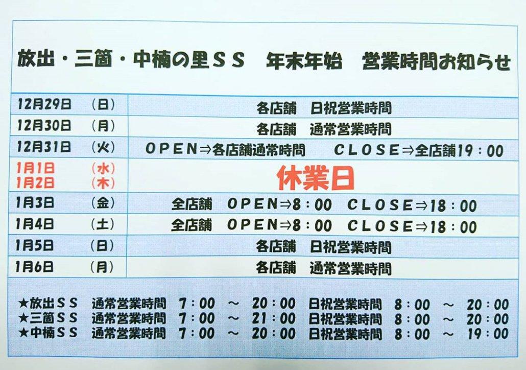 藤本産業の年末年始休業のお知らせ