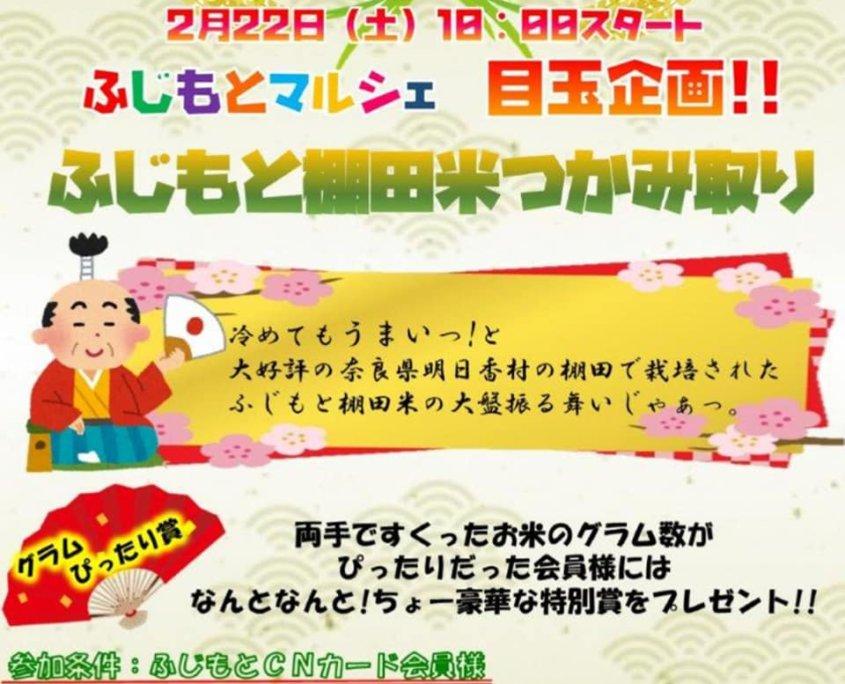 大阪府大東市のガソリンスタンドやガス器具やリフォームの藤本産業の新鮮野菜やお米の販売イベントふじもとマルシェの米つかみ取り
